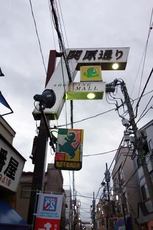 関原不動商店街